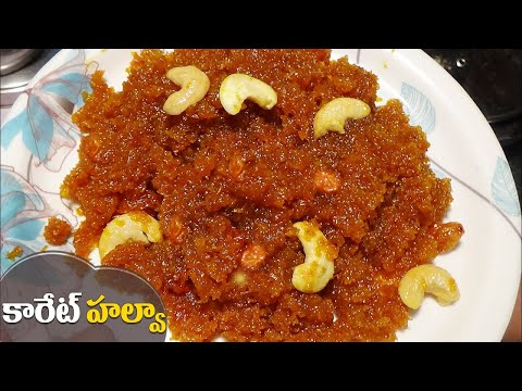Carrot Halwa (Gajar ka halwa) in telugu wtih English Titles by Latha Channel కారేట్ హల్వా