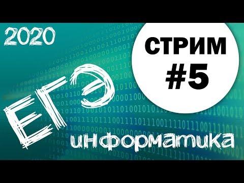 Cтрим #5. ЕГЭ по информатике 2020, 11 класс. Ваши задачи