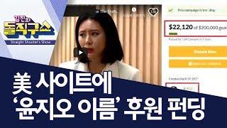 美 사이트에 '윤지오 이름' 후원 펀딩 | 김진의 돌직구쇼