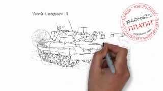 Рисованные картинки танков  Учимся рисовать танк леопард поэтапно карандашом(как нарисовать танк, как поэтапно нарисовать танк, как нарисовать танк карандашом, как нарисовать танк..., 2014-07-26T12:58:01.000Z)