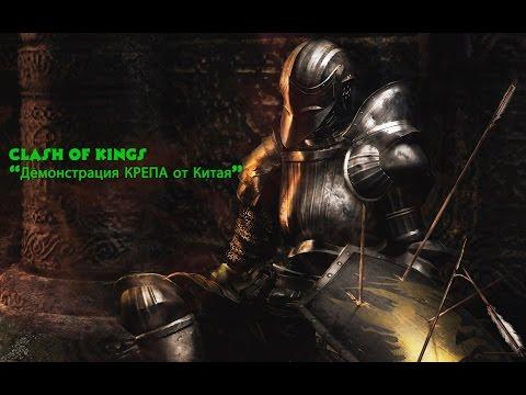 Clash Of Kings секреты (МОГУЧИЙ КИТАЙ ! ДЕМОНСТРАЦИЯ ПРАВИЛЬНОГО КРЕПА ОТ КИТАЯ !!!)