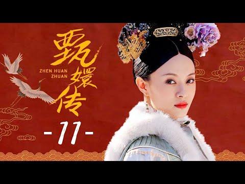 甄嬛传 11 | Empresses in the Palace 11 高清