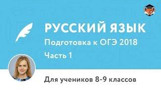Русский язык | Подготовка к ОГЭ 2018 | Часть 1