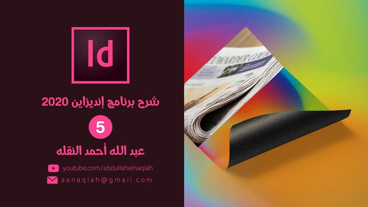 IT Easy Learning || InDesign Newspaper تصميم الجريدة باستخدام إنديزاين