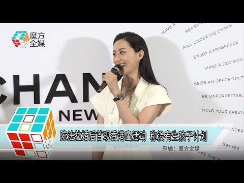 2019-07-05 陳法拉婚後首現香港出活動 稱沒有生孩子計劃