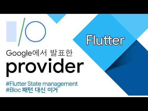결국 구글에서 Flutter Provider를 발표했다!!
