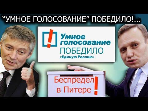 'Умное голосование' победило ЕР в Москве и других места! В Питере на родине Царя, особый беспредел!