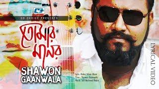 Tomar Moner - Shawon Gaanwala Mp3 Song Download