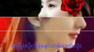 Love myanmar ma lay
