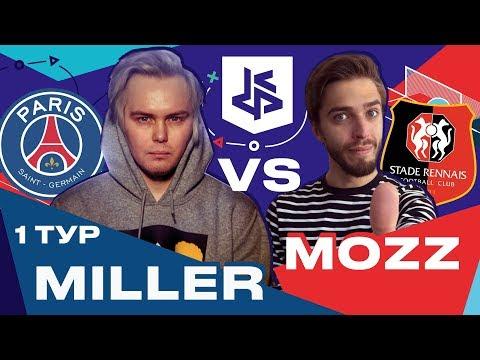 КУБОК ФИФЕРОВ - МИЛЛЕР VS MOZZ FIFA | 1 ТУР