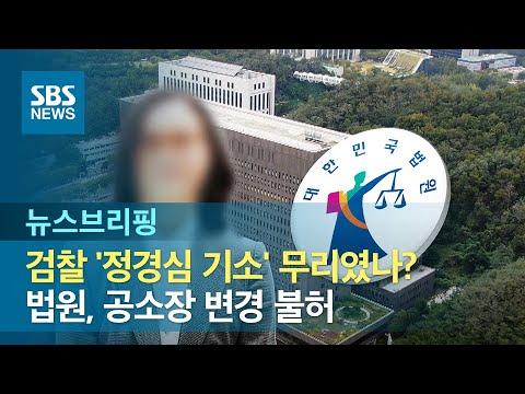 검찰 '정경심 기소' 무리였나?…법원, 공소장 변경 불허 / SBS / 주영진의 뉴스브리핑