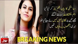 Dua Mangi first Statement after back home | BOL News Exclusive