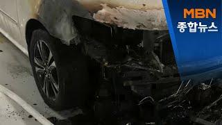 건물주와 금전 갈등에 차량 연쇄방화…불낸 남성은 사망[…