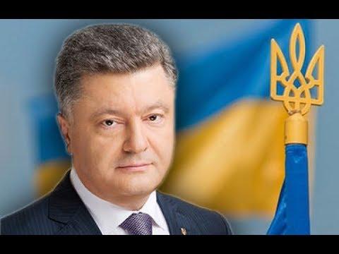Петр Порошенко четыре года президент Украины: итоги и ключевые ошибки