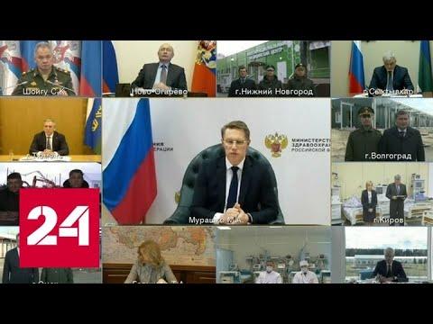 Глава Минздрава доложил о перепрофилировании медучреждений для борьбы с COVID-19 - Россия 24