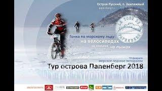 Тур острова #Папенберг - 2018   Владивосток, остров Русский
