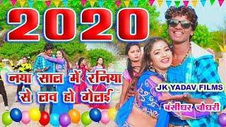 नया साल में रनिया से लव हो गेलइ Naya Saal Me Raniya Se Love Ho Gelai Bansidhar Chaudhary