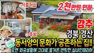 (강추) 오랜 외국생활 동서양의 문화가 공존하는 집!!…