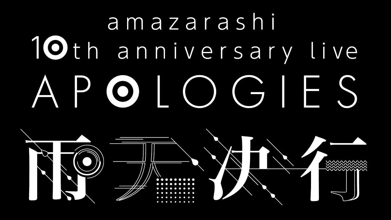 amazarashi 10th anniversary live 「APOLOGIES 雨天決行」teaser movie