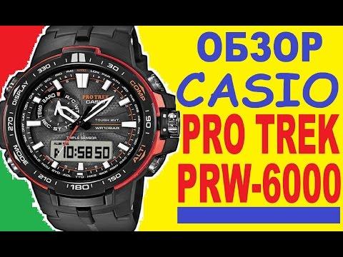 Обзор Casio Pro Trek PRW 6000Y 1ER