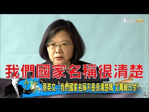 蔡英文:我們國名不是很清楚嗎!總統連中華民國說不出口?少康戰情室 20180423