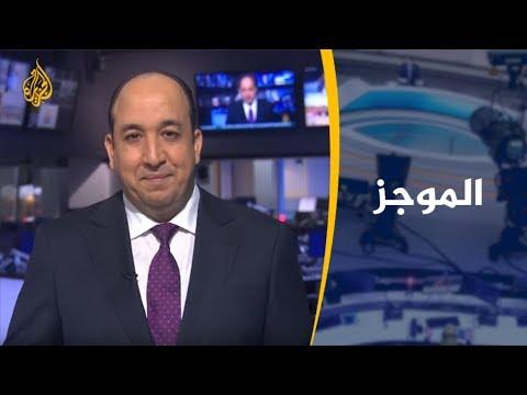 موجز الا?خبار -  العاشرة مساء 2019/8/19  - نشر قبل 6 ساعة
