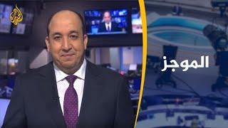 موجز الأخبار -  العاشرة مساء 2019/8/19
