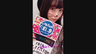 201711 AKB48 達家真姫宝 インスタストーリーまとめ @makiho_official.