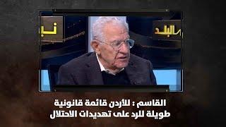 القاسم : للأردن قائمة قانونية طويلة للرد على تهديدات الاحتلال