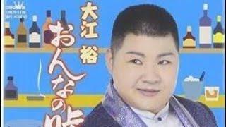 へっぽこ町内会歌倶楽部 会員№:078 会員名:小指龍蔵(こゆびたつぞう...