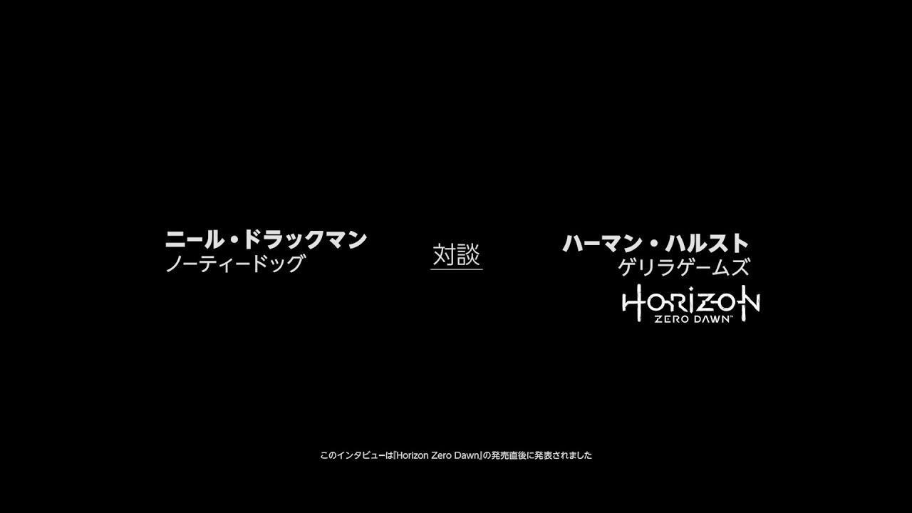 『Horizon Zero Dawn Complete Edition』ゲリラゲームズ × ノーティードッグ 開発者対談映像