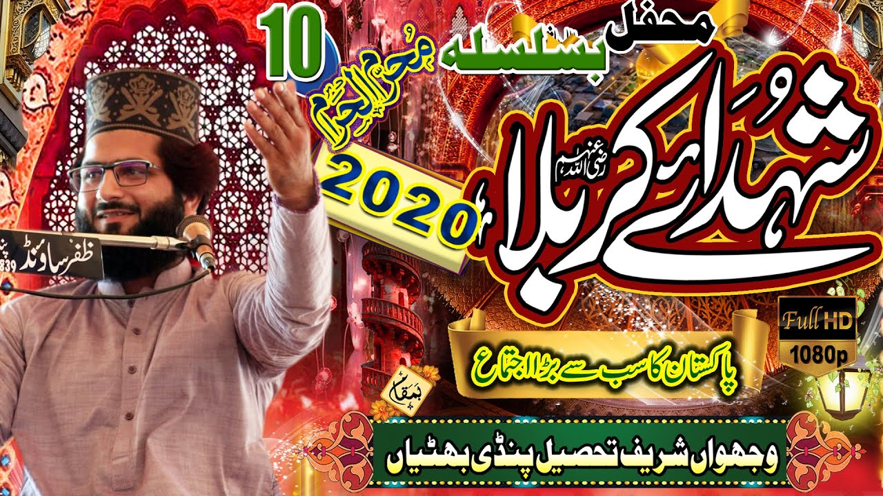 Download Syed Muhammad Waseem Sajaad Shah   10 Moharam 2020   Syed Faiz ul Hassan Shah   03004740595