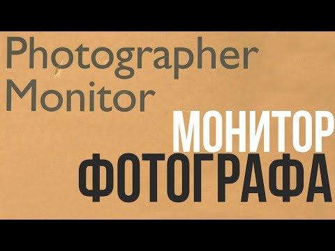 Обзор BenQ SW270C, монитора для фотографа