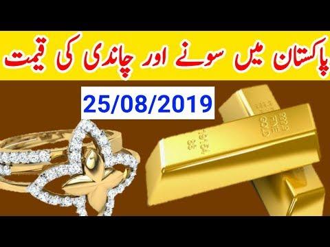 Today New Gold Price in Pakistan ||25 August 2019 ||Today Gold Rate| Aj Sonay ki Qeemat. urdu hindi