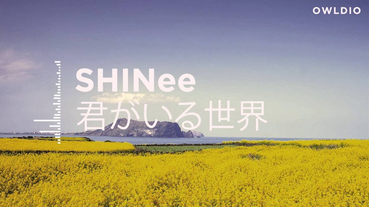 SHINee - The World Where You Exist (君がいる世界) (3D Audio)