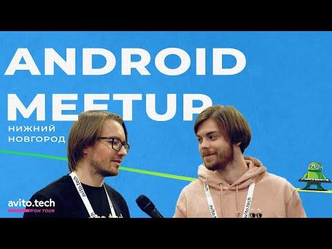 Android митап в Нижнем Новгороде: Coroutines или RX, Jetpack Compose и что волнует местное комьюнити