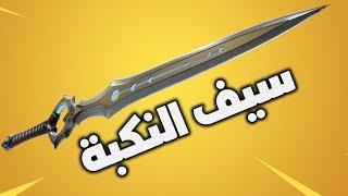 نجرب السيف الجديد   FORTNITE