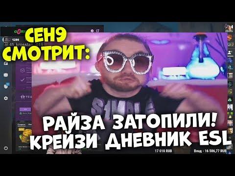 """Ceh9 смотрит: РАЙЗ """"МЕНЯ ЗАТОПИЛИ! Крейзи дневник ESL"""" CSGO"""