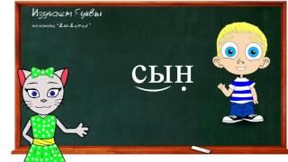 Уроки 10-12. Учим буквы Л, Н и К, читаем слова и предложения вместе с кисой Алисой (0+)