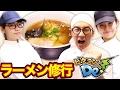【実験】YouTuberがラーメン屋さんになってみた…!【ビタミンDe!/開店情報あり】