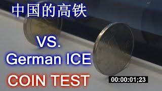 ULTIMATE COIN TEST 2017 - CHINA HIGH SPEED RAIL VS. GERMAN I.C.E - 中国的高铁 VS. 德国的高铁