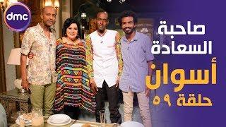 صاحبة السعادة - الموسم الثاني | أسوان | 8-10- 2019 الحلقة كاملة