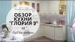 Обзор кухни «Глория 3» от «DaVita-мебель»