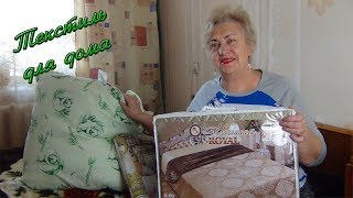 Домашний  Текстиль для  Дома от ЮнэКТ. Очень Качественный  и Недорогой!