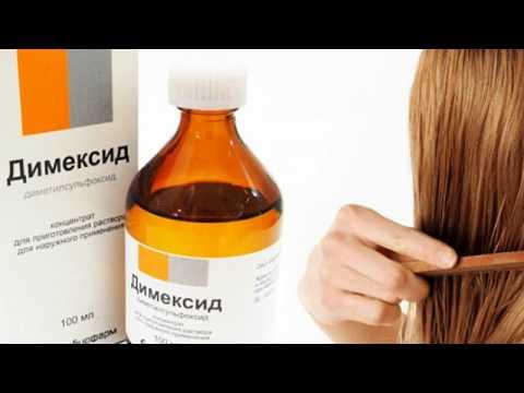 Димексид для шикарных волос.