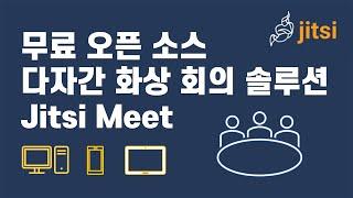 [Jitsi Meet] Zoom의 대안을 찾는 이들을 위한 무료 오픈 소스 다자간 화상 회의 서비스 screenshot 5