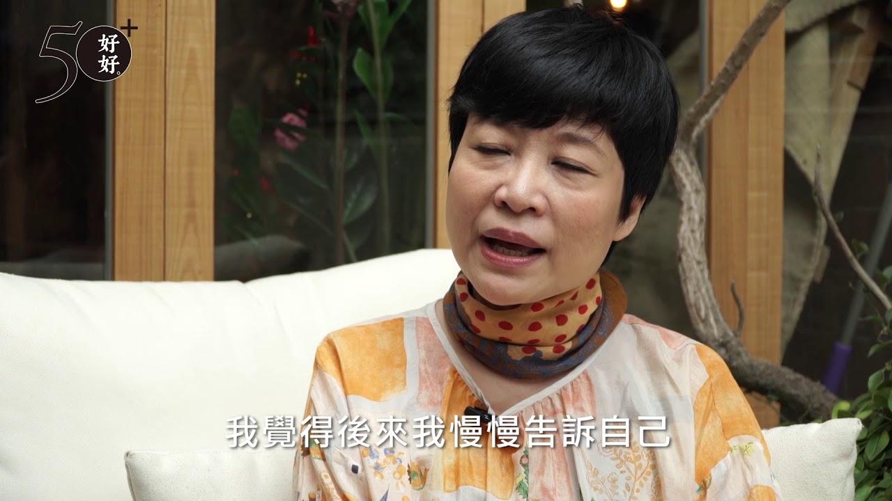 50+張曼娟我輩中人會客室(五):解放遺憾 - YouTube