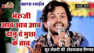 ईस भजन पर जोरदार आया भेरूजी का भाव | Bheru ji Bhajan | Lehru Das Vaishnav | Shivam Studio Gudli