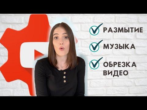 Редактор видео на