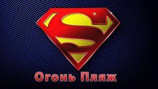 Супермены   Огонь пляж